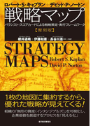 戦略マップ [復刻版]