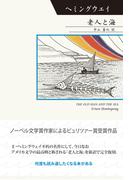 老人と海【HOPPAライブラリー】