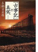 「古事記」の真実(文春文庫)
