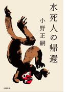 水死人の帰還(文春e-book)