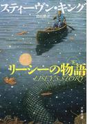 リーシーの物語(下)(文春文庫)
