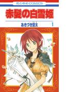 赤髪の白雪姫(1)(花とゆめコミックス)