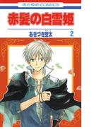 赤髪の白雪姫(2)(花とゆめコミックス)