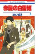 赤髪の白雪姫(4)(花とゆめコミックス)