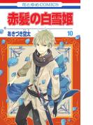 赤髪の白雪姫(10)(花とゆめコミックス)