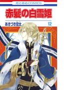 赤髪の白雪姫(12)(花とゆめコミックス)