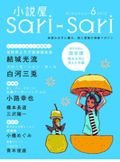 小説屋sari-sari 2015年6月号(小説屋sari-sari)