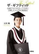 ザ・ギフティッド 14歳でカナダのトップ大学に合格した天才児の勉強法(扶桑社BOOKS)