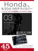 Honda、もうひとつのテクノロジー 03 ~インターナビ×災害情報×グッドデザイン大賞~(カドカワ・ミニッツブック)