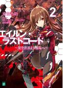エイルン・ラストコード ~架空世界より戦場へ~ 2(MF文庫J)