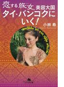 恋する旅女、美容大国タイ・バンコクにいく!【電子版限定特典付き】(幻冬舎文庫)