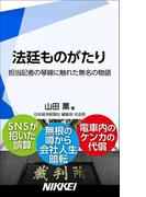 法廷ものがたり 担当記者の琴線に触れた無名の物語(日経e新書)