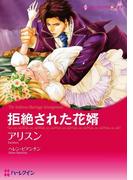 拒絶された恋セット vol.2(ハーレクインコミックス)