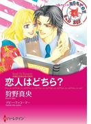 漫画家 狩野真央セット(ハーレクインコミックス)