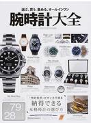 腕時計大全 『時計批評』がホンネで語る納得できる本格時計の選び方 選ぶ、買う、集める、オールインワン