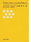 アクティブラーニングのデザイン 東京大学の新しい教養教育