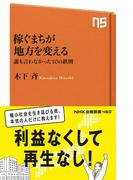 稼ぐまちが地方を変える 誰も言わなかった10の鉄則(NHK出版新書)