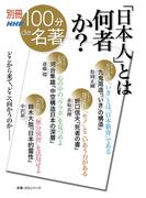 別冊NHK100分de名著 「日本人」とは何者か?(別冊NHK100分de名著)