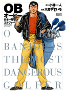 OB(GSコミックス)
