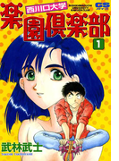西川口大学楽園倶楽部 1(GSコミックス)