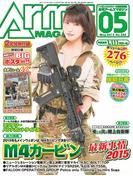 月刊アームズマガジン2015年5月号(月刊アームズマガジン)