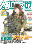 月刊アームズマガジン2015年7月号(月刊アームズマガジン)