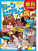 ジーンピクシブ 【お試し版】無料WEB雑誌 Vol.1(MFC ジーンピクシブシリーズ)
