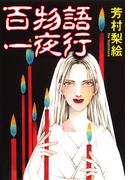 百物語一夜行(10)