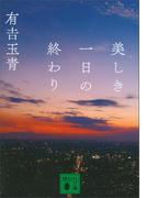 美しき一日の終わり(講談社文庫)