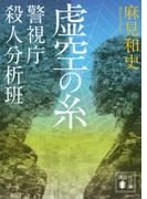 虚空の糸 警視庁殺人分析班(講談社文庫)