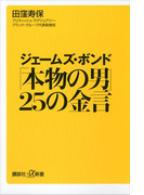ジェームズ・ボンド 「本物の男」25の金言(講談社+α新書)