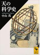 天の科学史(講談社学術文庫)