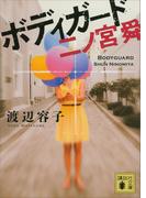 ボディガード 二ノ宮舜(講談社文庫)