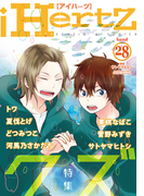 iHertZ band.28 特集「クズ」(12)(ミリオンコミックスiHertZ)