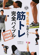 狙った筋肉を鍛える!筋トレ完全バイブル Ultra Hard