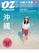 OZmagazine 2015年7月号 No.519(OZmagazine)