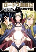 ロードス島戦記 灰色の魔女(3)(角川コミックス・エース)