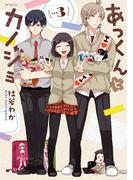 あっくんとカノジョ 3(ジーンシリーズ)