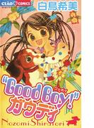 Good Boy!ガウディ(ちゃおコミックス)