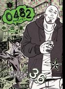 0482 3(ビッグコミックス)