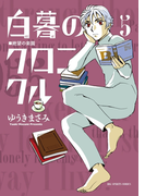白暮のクロニクル 5(ビッグコミックス)