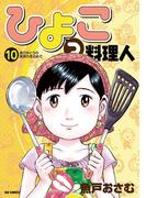 ひよっこ料理人 10(ビッグコミックス)
