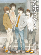 マホロミ 4(ビッグコミックススペシャル)