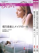ハーレクイン・ディザイアセット24(ハーレクイン・デジタルセット)