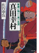 真田幸村(PHP文庫)