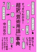 すっきりわかる! 超訳「芸術用語」事典(PHP文庫)