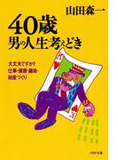 40歳・男の人生考えどき(PHP文庫)