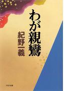 わが親鸞(PHP文庫)