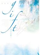 gift-神様の悪戯-(ジュールコミックス)