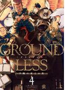 GROUNDLESS : 4 ―夕陽の見えぬ街―(アクションコミックス)